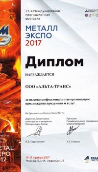 МЭ2017-2